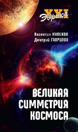 Великая симметрия космоса