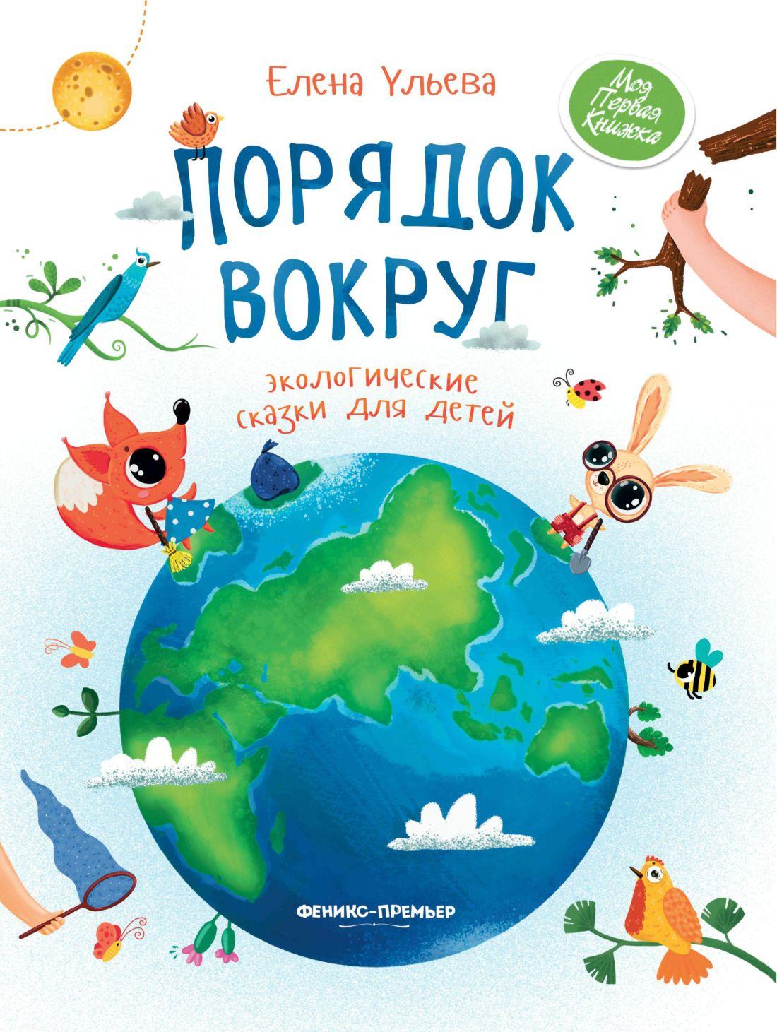 Порядок вокруг: Экологические сказки для детей