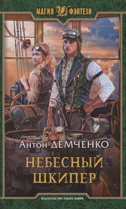 Небесный шкипер: Фантастический роман