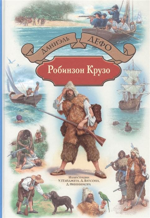 Приключения Робинзона Крузо. дальнейшие приключеня Робинзона Крузо: Романы
