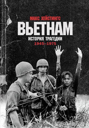 Вьетнам. История трагедити. 1945-1975