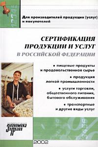 Сертификация продукции и услуг в РФ