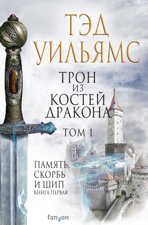 Трон из костей дракона. Том 1: Память, Скорбь и Шип 1