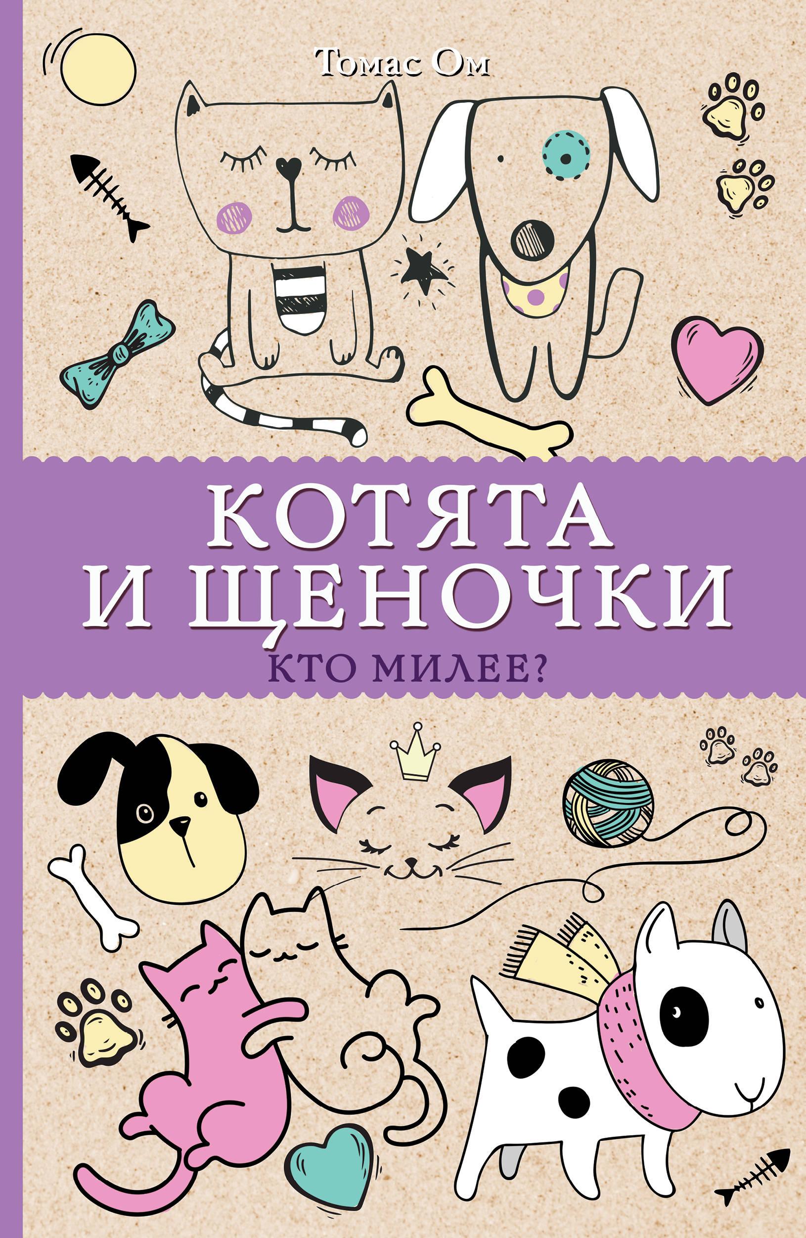 Котята и щеночки. Кто милее?