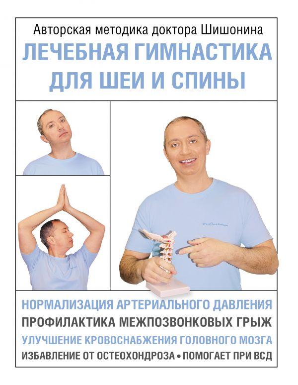Лечебная гимнастика для шеи и спины
