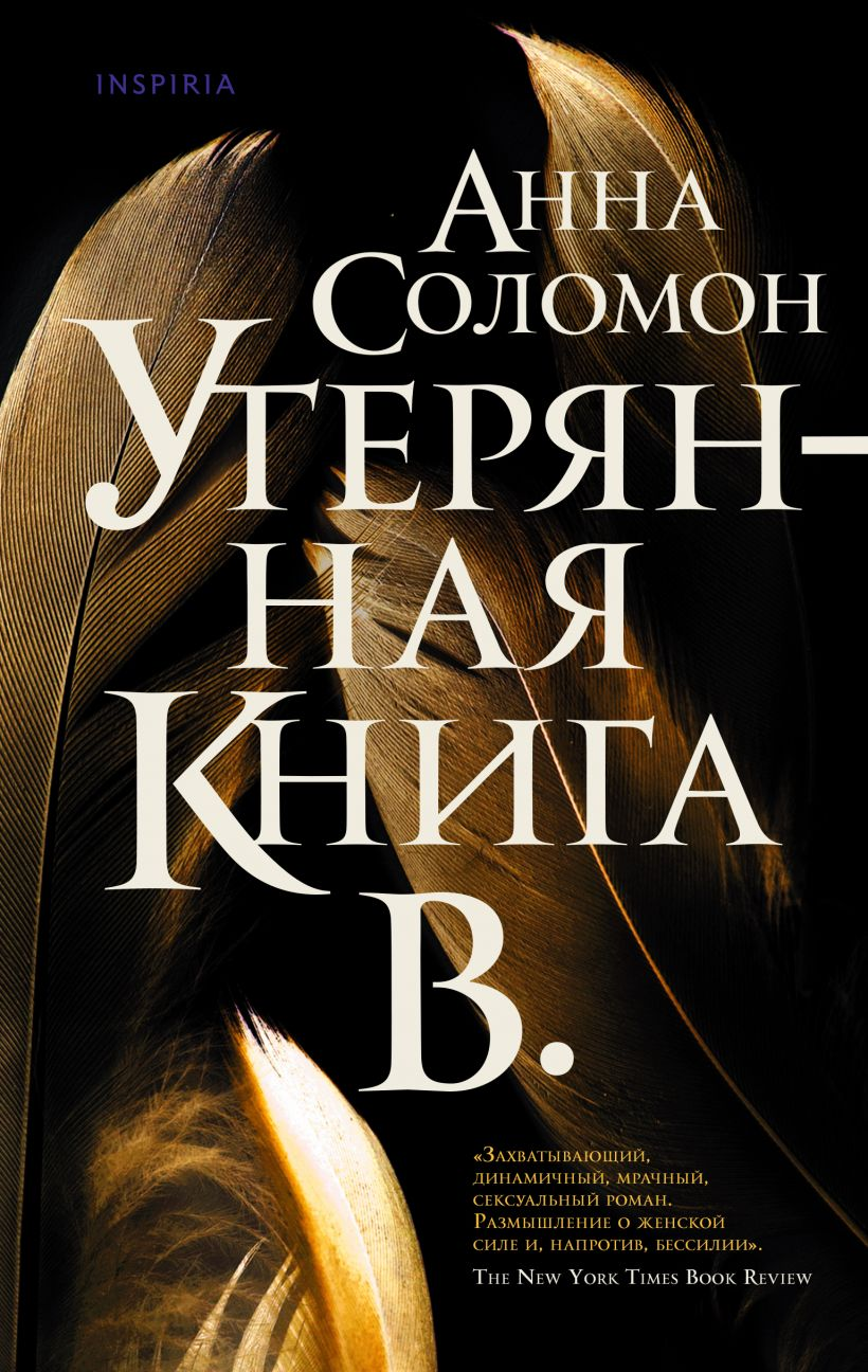Утерянная Книга В.