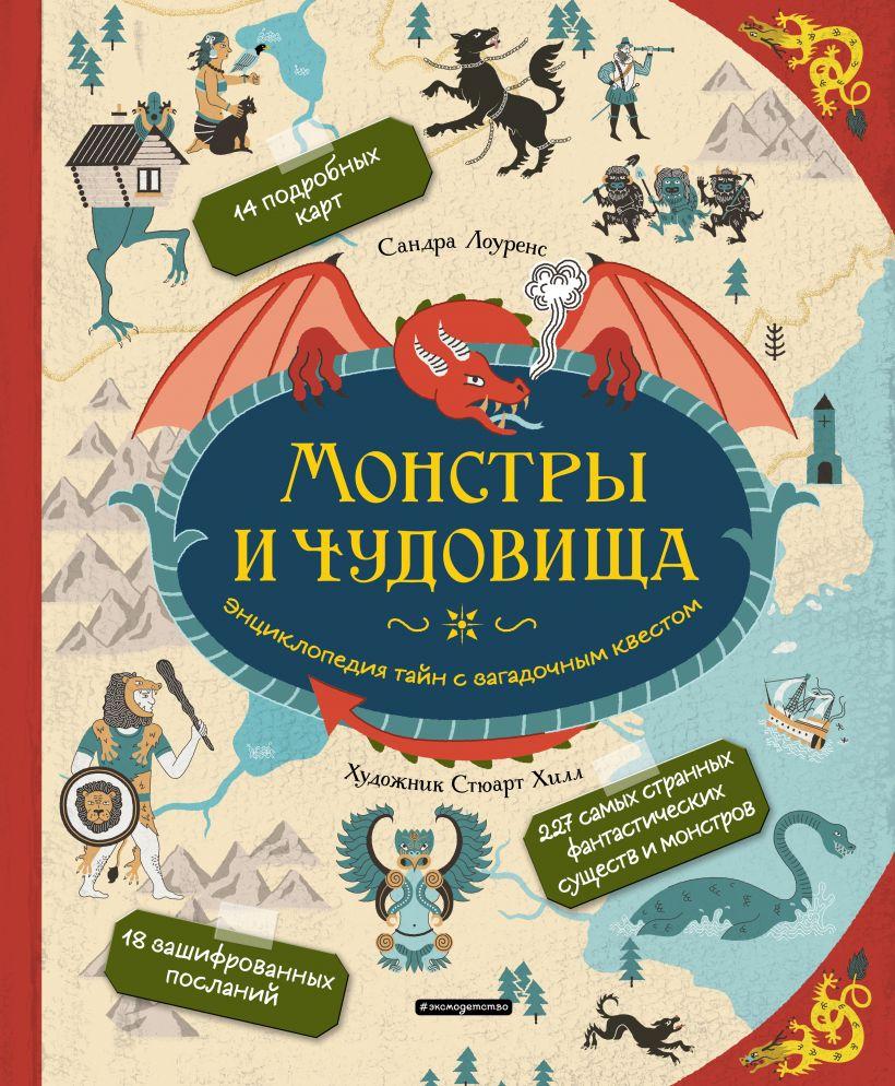 Монстры и чудовища. Энциклопедия тайн с загадочным квестом
