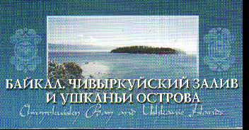 Набор открыток Байкал. Чивыркуйский залив и Ушканьи острова