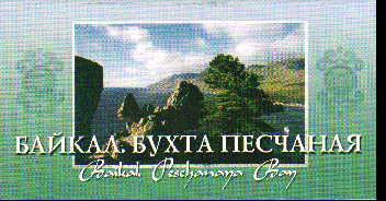 Набор открыток Байкал. Бухта песчаная