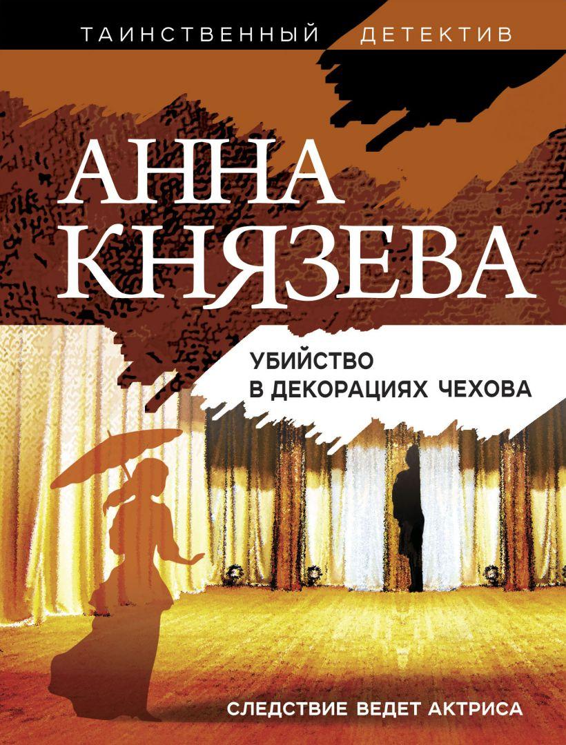 Убийство в декорациях Чехова: Роман
