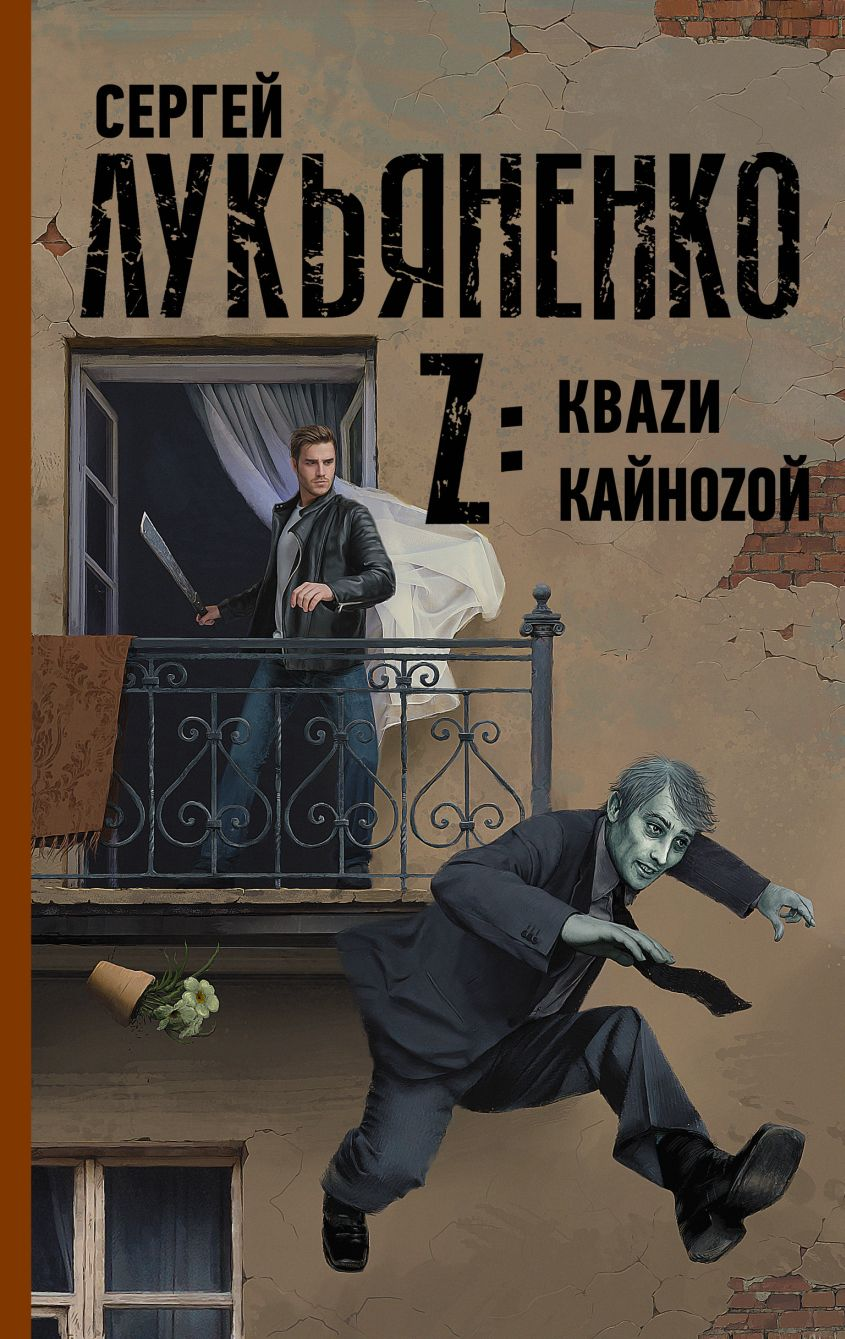 Z: Кваzи. Кайноzой: Сборник