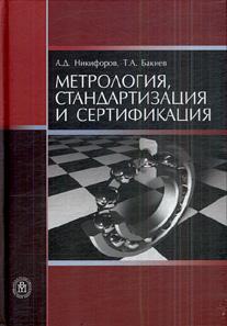 Метрология, стандартизация и сертификация: Учеб. пособие