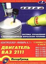 Система управления двигателем ВАЗ-2111 (1,5л 8кл.)...(контр.Январь-4.1)