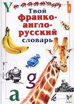 Твой франко-англо-русский словарь