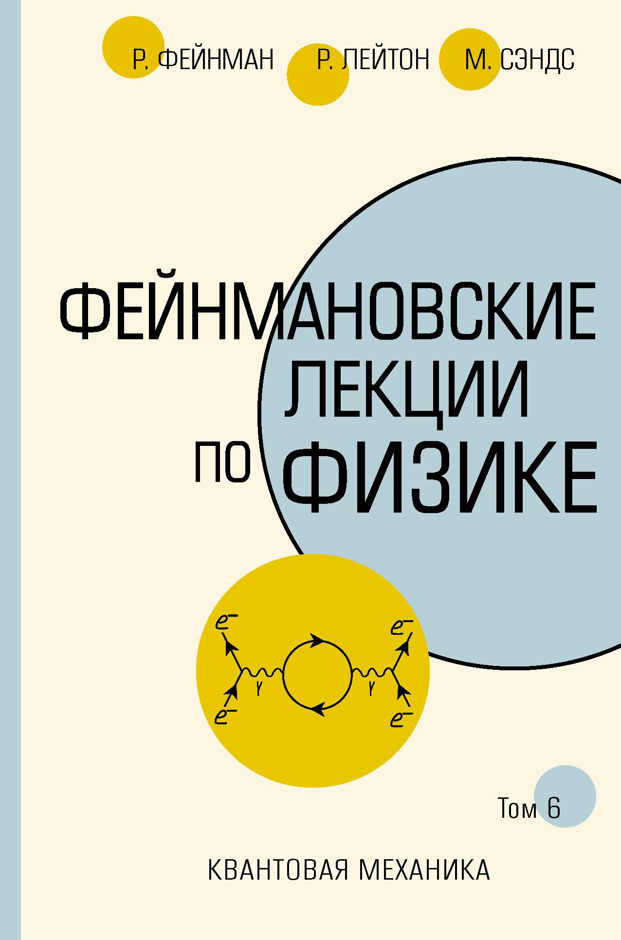 Фейнмановские лекции по физике.Т. VI (8 - 9)