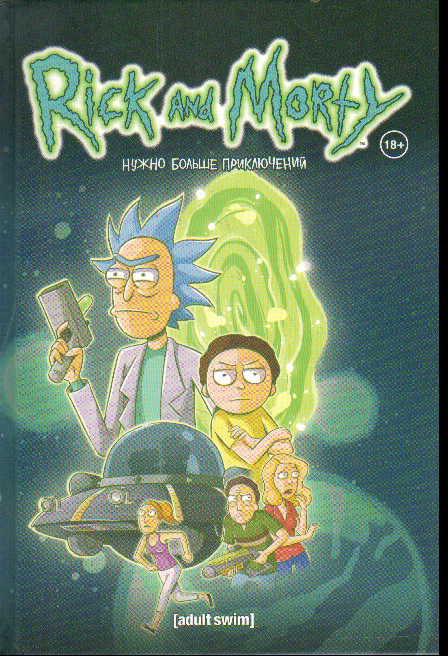 Рик и Морти: Книга 2: Нужно больше приключений: Комиксы