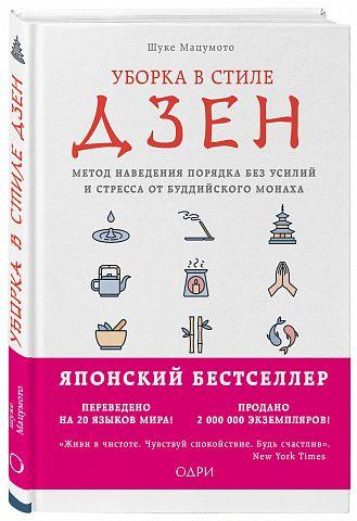 Уборка в стиле дзен: метод наведения порядка без усилий и стресса от буддий