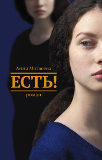 Есть!: Роман