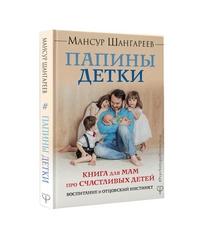 Папины детки. Книга для мам про счастливых детей, воспитание и отцовский