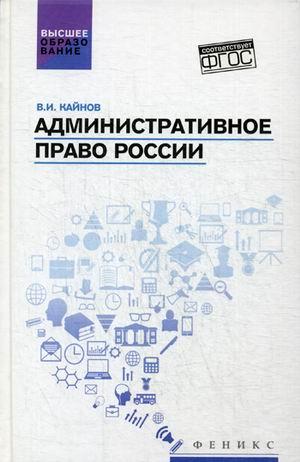 Административное право России: Учеб. пособие