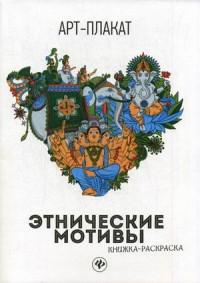Этнические мотивы: Книжка-раскраска