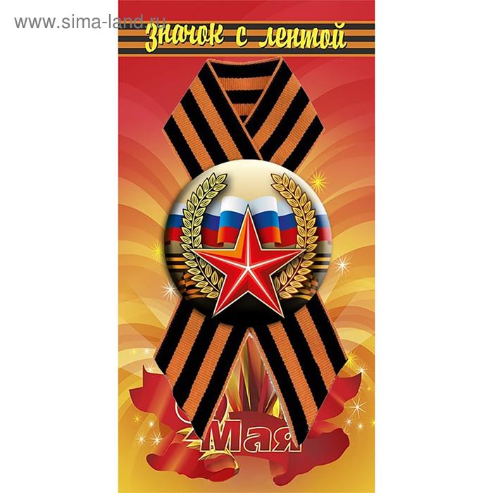 Значок 3324037 Россия металл