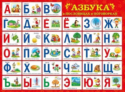 Плакат Азбука в пословицах и поговорках А2 горизонт красный фон