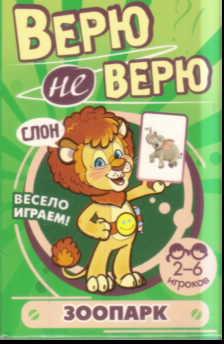 Игра Настольная Верю не верю Зоопарк (карточная)