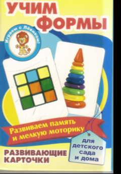 Карточки для развития ребенка: Учим формы