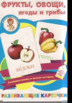 Карточки для развития ребенка: Фрукты, овощи, ягоды и грибы