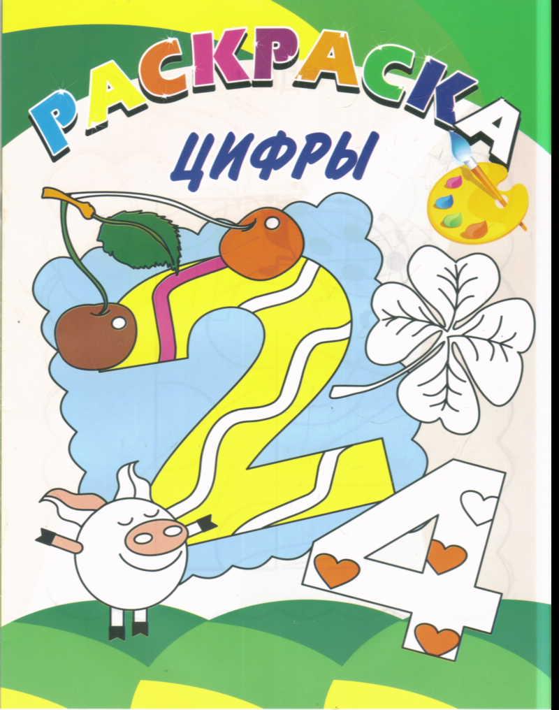 Раскраска Зоопарк, Панасюк И.С.. Книжка-раскраска. Учитель ...