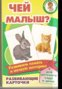 Карточки для развития ребенка: Чей малыш?