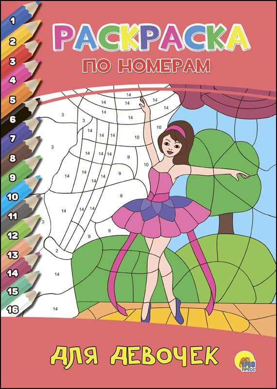 Раскраска Раскраска по номерам Для девочек