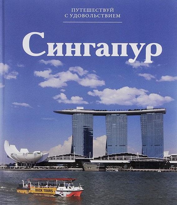 Путешествуй с удовольствием: Т.46: Сингапур