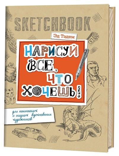 SketchBook: Нарисуй все, что хочешь! Дракон: Для начинающих и ищущих вдохно