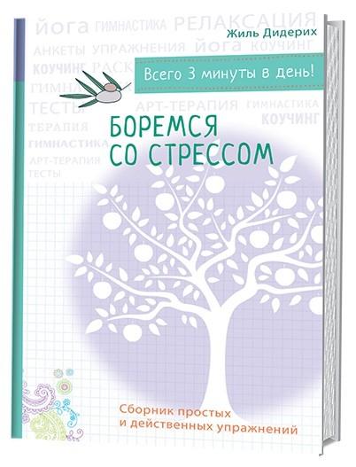 Боремся со стрессом: Сборник простых и действенных упражнений: Психология н