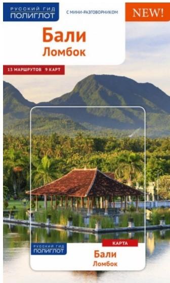 Бали. Ломбок: Путеводитель с мини-разговорником: 13 маршрутов, 9 карт