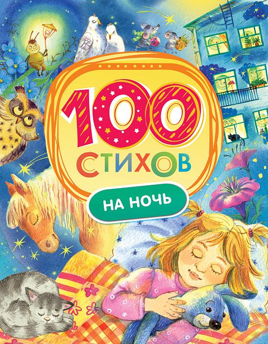 100 стихов на ночь