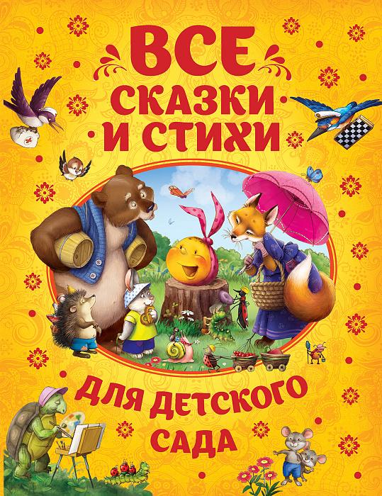 Все сказки и стихи для детского сада