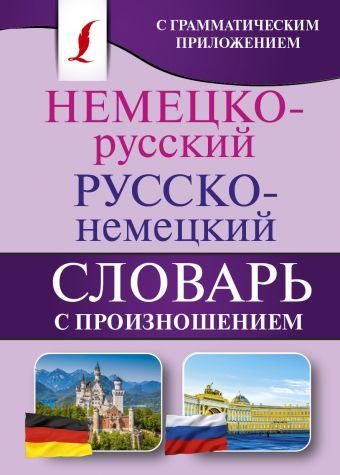 Немецко-русский. Русско-немецкий словарь с произношением