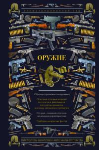 Оружие: Иллюстрированный гид