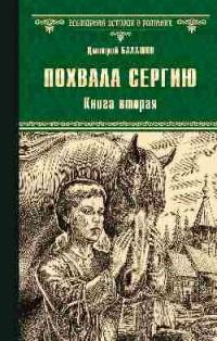 Похвала Сергию: Книга 2