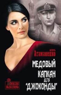"""Медовый капкан для """"Джоконды"""": Роман"""