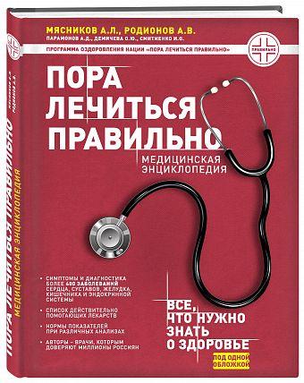Пора лечиться правильно: Медицинская энциклопедия