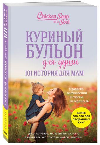 Куриный бульон для души. 101 история для мам. О радости, вдохновении и счас