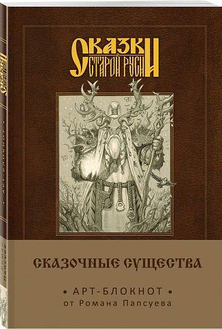 Арт-блокнот Сказки старой Руси. Сказочные существа (Лесовик)