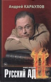 Русский ад: Книга 2