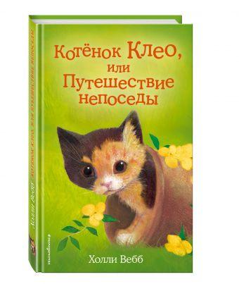 Котенок Клео, или Путешествие непоседы: Повесть