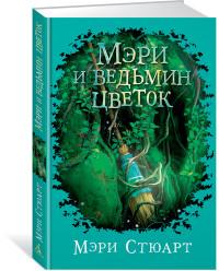 Мэри и ведьмин цветок: Роман