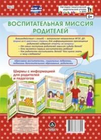 Воспитательная миссия родителей. Ширмы с информацией для родителей и педаго